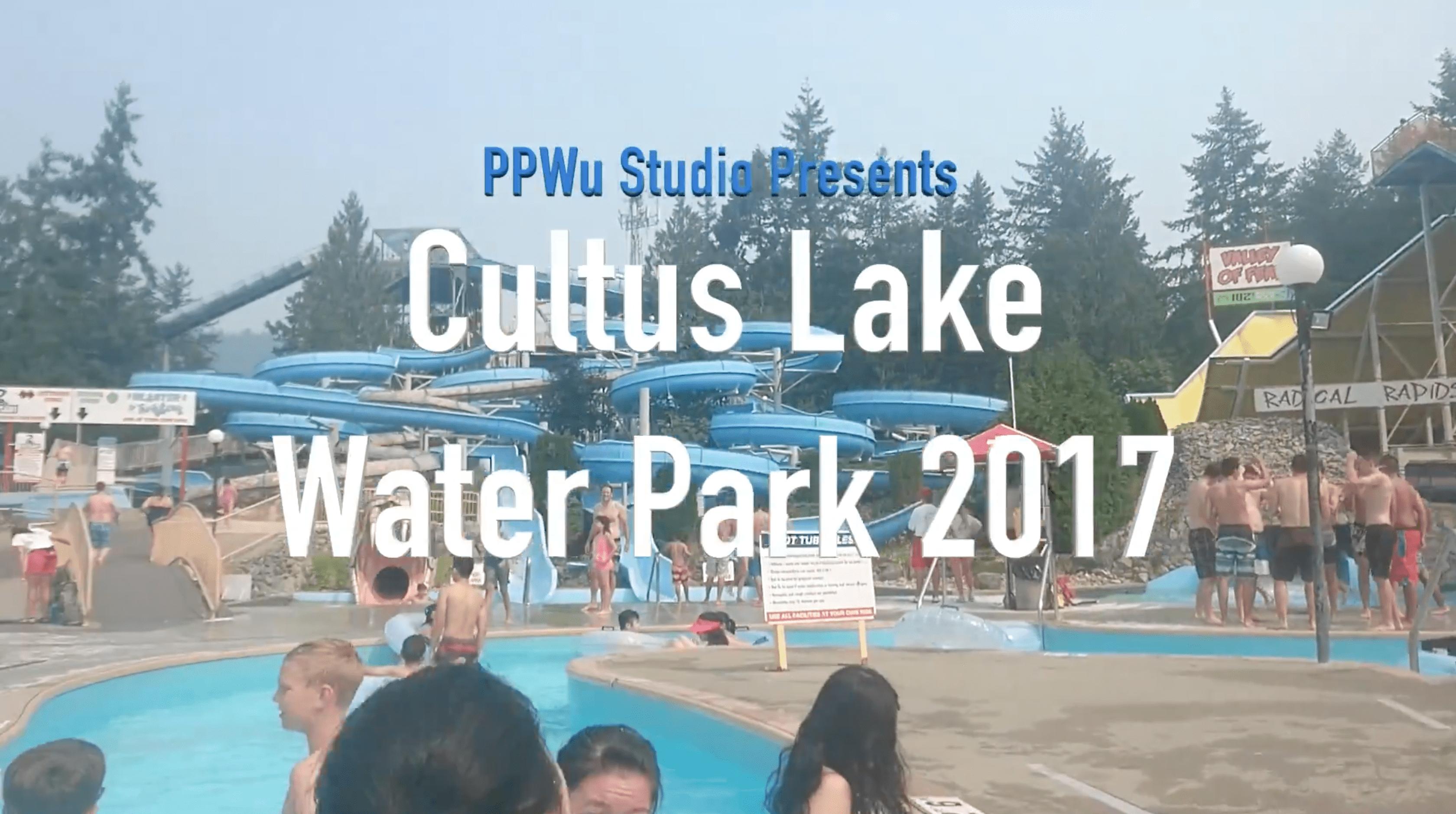 Cultus Lake Water Park 2017